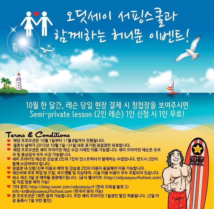 Wedding korean promotion 2015